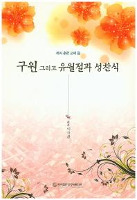 구원 그리고 유월절과 성찬식