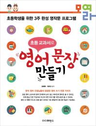 초등 교과서로 영어 문장 만들기