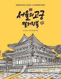 서울의 고궁 컬러링북