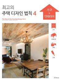 최고의 주택 디자인 법칙. 4