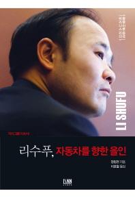 지리그룹(자동차) 리수푸, 자동차를 향한 올인