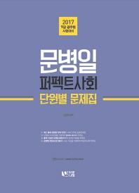 문병일 퍼펙트사회 단원별 문제집(2017)