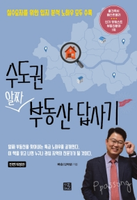 수도권 알짜 부동산 답사기
