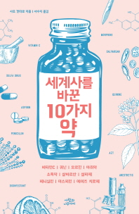 세계사를 바꾼 10가지 약