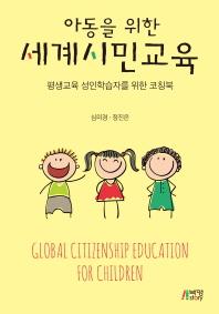 아동을 위한 세계시민교육: 평생교육 성인학습자를 위한 코칭북