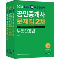 EBS 공인중개사 2차 문제집  세트(2018)