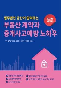부동산 계약과 중개사고예방 노하우(2021)