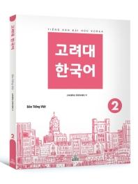 고려대 한국어. 2: 베트남어판