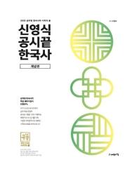 신영식 공시끝 한국사(2020)
