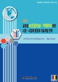글로벌 AI(인공지능)ㆍ빅데이터 관련 시장ㆍ사업화 동향과 기술개발 전략(2021)