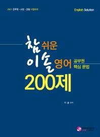 참 쉬운 이솔 영어 공무원 핵심문법 200제(2021)