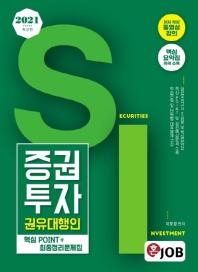 혼잡(JOB) 증권투자권유대행인 핵심 POINT+최종정리문제집(2021)