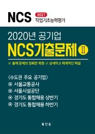 NCS 직업기초능력평가 2020년 공기업 NCS기출문제. 2(2021)