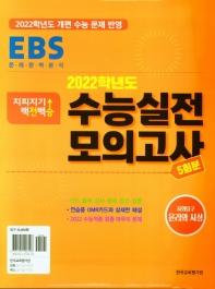 지피지기 백전백승 수능실전모의고사 사회탐구 윤리와 사상 5회분(2021)(2022 수능대비)