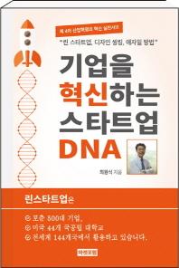 기업을 혁신하는 스타트업 DNA