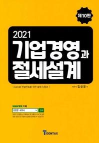 기업경영과 절세설계(2021)