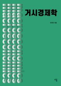 거시경제학 (2021년판)