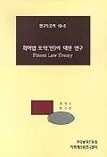 특허법 조약(안)에 대한 연구
