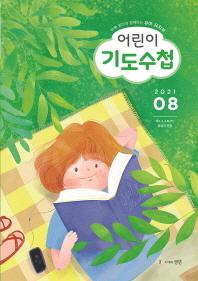 어린이 기도수첩: 유아 유치부(2021년 8월호)