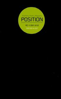 포지션(Position)(2021년 봄호 Vol.33)