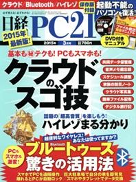 日經PC21 일경 PC21 1년 정기구독 -12회  (발매일: 1일)
