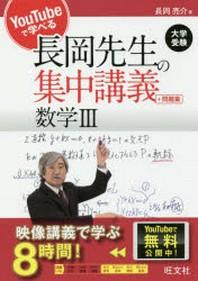 長岡先生の集中講義+問題集數學3