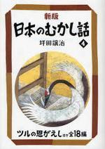 日本のむかし話 4