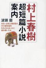 村上春樹超短篇小說案內 あるいは村上朝日堂の16の超短篇をわれわれはいかに讀み解いたか
