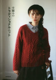 手編みのトラディショナルニット 編んでも着ても心地よい,23の傳統柄ニット