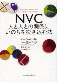 NVC 人と人との關係にいのちを吹きこむ法