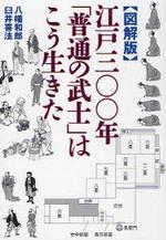 江戶三ΟΟ年「普通の武士」はこう生きた 圖解版