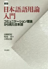 日本語語用論入門 コミュニケ-ション理論から見た日本語