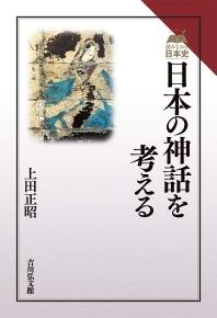 日本の神話を考える