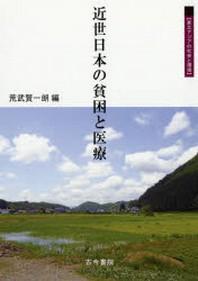 近世日本の貧困と醫療