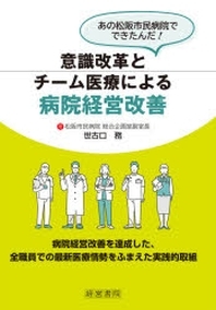 意識改革とチ-ム醫療による病院經營改善 あの松阪市民病院でできたんだ!