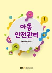 아동안전관리(1학기, 워크북포함)