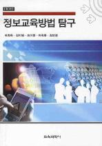 정보교육방법 탐구(제3판)