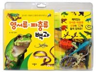 양서류 파충류 백과