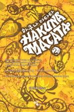 하쿠나 마타타. 2(완결)