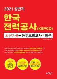 한국전력공사(KEPCO) 최신기출 + 봉투모의고사 4회분(2021 상반기)