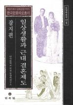 일상생활과 근대 결혼제도(잡지편)