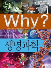 Why? 생명과학