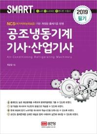 공조냉동기계기사 산업기사(2019)