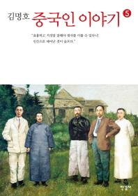 김명호 중국인 이야기. 5