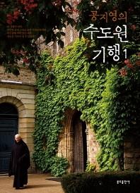 공지영의 수도원 기행. 1