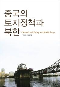 중국의 토지정책과 북한
