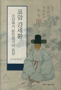 표암 강세황: 조선후기 문인화가의 표상
