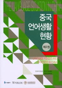 중국 언어생활 현황(제2권)