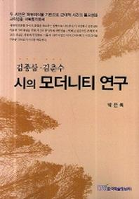 김종삼 김춘수 시의 모더니티 연구