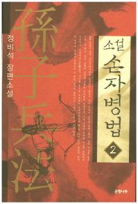 소설 손자병법. 2